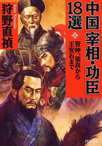 中国「宰相・功臣」18選 | 狩野...
