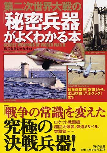 第二次世界大戦の「秘密兵器」がよくわかる本超重爆撃機「富嶽」から、氷山空母「ハボクック」まで