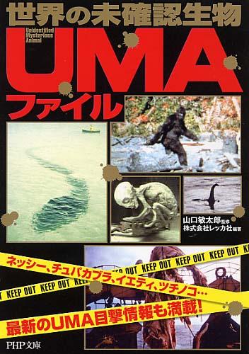 世界の未確認生物<UMA>ファイル 世界の未確認生物<UMA>ファイル | 山口敏太郎監修 株式