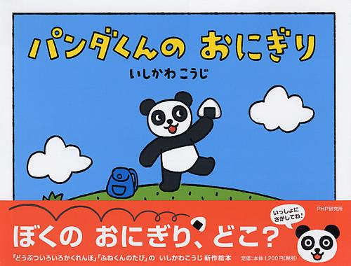 絵本作家・いしかわこうじ氏 講演会のお知らせ【5/12(土)・千葉】