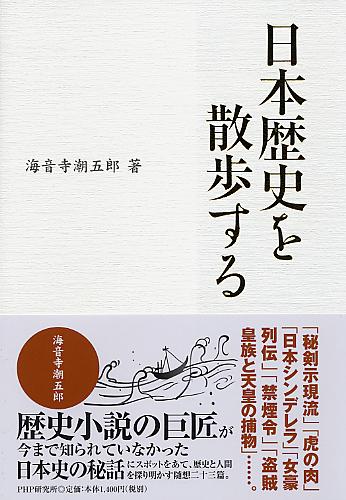日本歴史を散歩する | 海音寺潮...