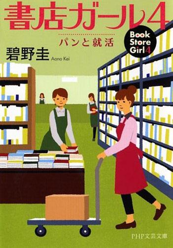書店ガール 4パンと就活