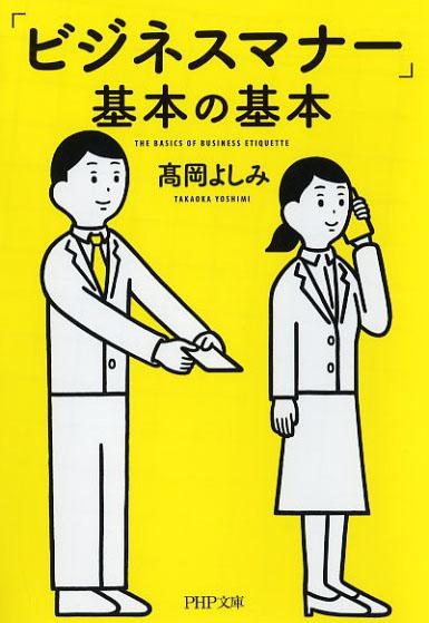 「ビジネスマナー」基本の基本   高岡よしみ著   書籍   PHP研究所