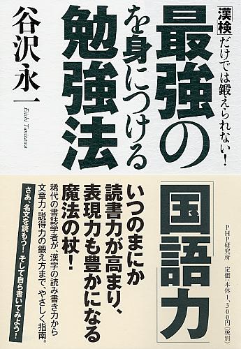 最強の「国語力」を身につける勉強法 | 谷沢永一著 | 書籍 | PHP ...