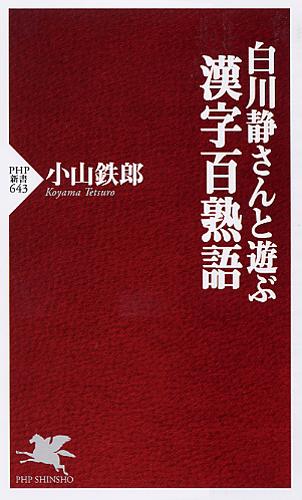 白川静さんと遊ぶ 漢字百熟語   書籍   PHP研究所