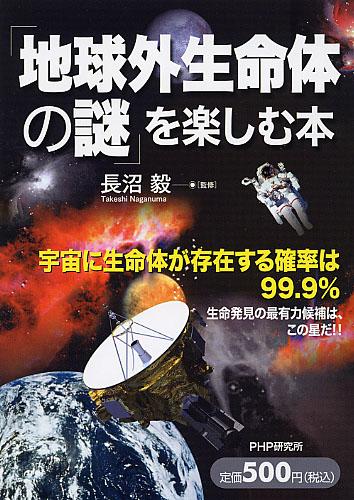 「地球外生命体の謎」を楽しむ本 「地球外生命体の謎」を楽しむ本 | 長沼毅監修 | 書籍 | P