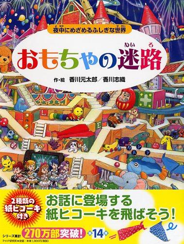 『おもちゃの迷路』発刊記念イベント 画像