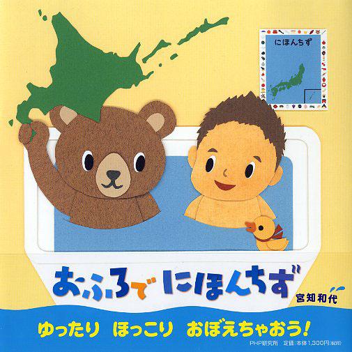 絵本作家 宮知和代さん原画展のお知らせ【~11/9(金)・東京】