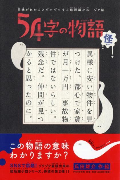 第3回 54字の文学賞(#54字の物語) 優秀作品発表!