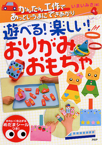 簡単 折り紙 折り紙 本 おすすめ : php.co.jp