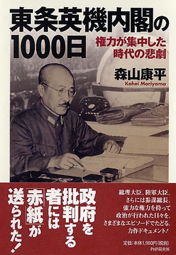 東条英機内閣の1000日権力が集中した時代の悲劇