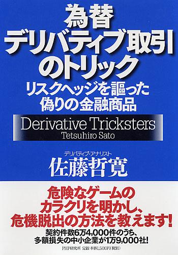 取引 デリバティブ デリバティブ取引に関する定例市場報告 :