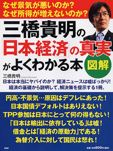 [図解]三橋貴明の「日本経済」の真実がよくわかる本 発売日 2011年11月24日 在 庫 品切