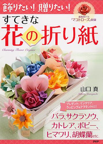 花 の 折り紙 かわいい 折り紙 ...