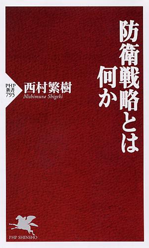 防衛戦略とは何か   西村繁樹著   書籍   PHP研究所