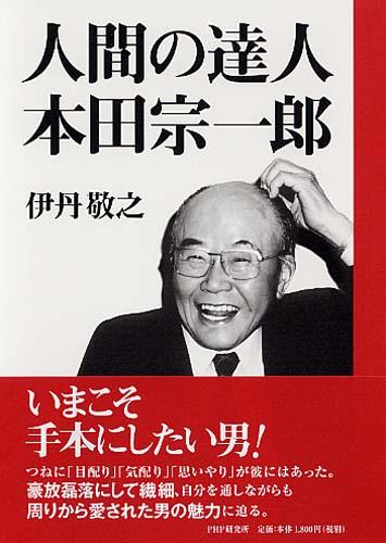 本田宗一郎の画像 p1_22