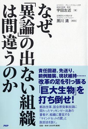 宇田左近 なぜ、「異論」の出ない組織は間違うのか