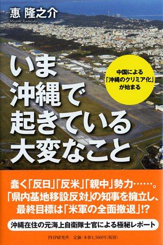いま沖縄で起きている大変なこと