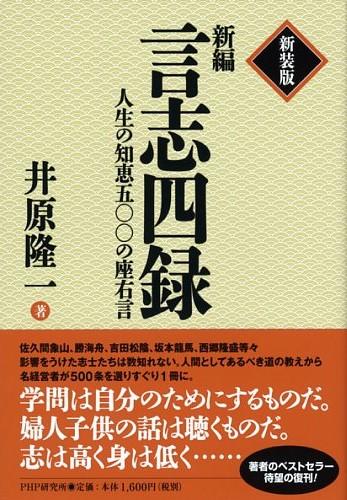 新装版 新編 言志四録人生の知恵五〇〇の座右言