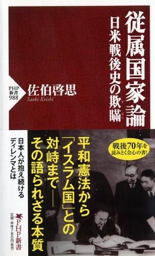 従属国家論日米戦後史の欺瞞(ぎまん)