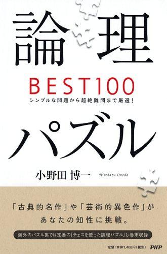 論理パズルBEST100シンプルな問題から超絶難問まで厳選!