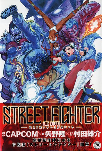 STREET FIGHTER THE NOVEL