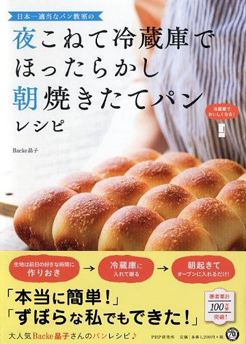 パン ほったらかし ほったらかしパンはるあんちゃんレシピ膨らまない(発酵しない)時の対処法6