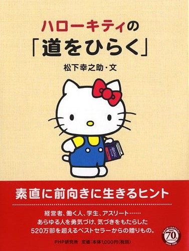 「松下幸之助女子会in東京・豊洲」を開催します!【11/17(土)】