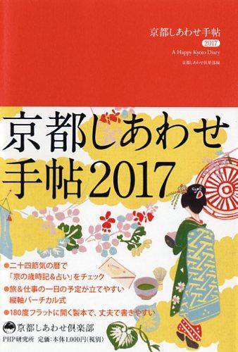 京都しあわせ倶楽部」関連書籍   書籍   PHP研究所