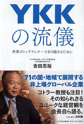 『YKK の流儀』発刊記念イベント  吉田忠裕会長が語る「YKK の流儀」【2/13(火)・東京】