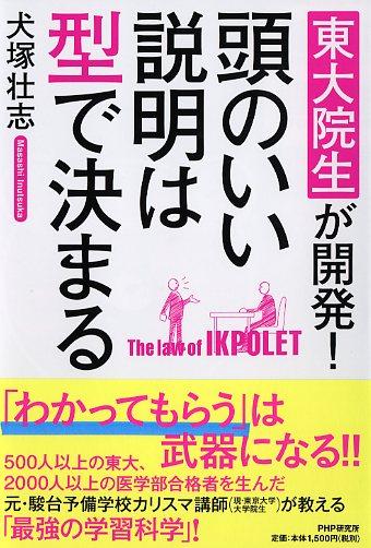 犬塚壮志著『東大院生が開発!頭のいい説明は型で決まる』 出版記念セミナー【6/8(金)・東京】