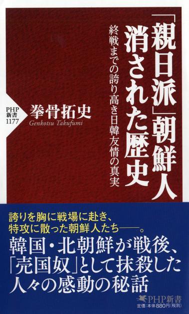 と の 歴史 北 韓国 朝鮮 日韓併合時代の真実――日本と朝鮮が手を取り合って生きた時代