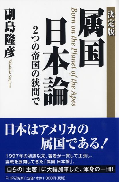 [決定版]属国 日本論2つの帝国の狭間で