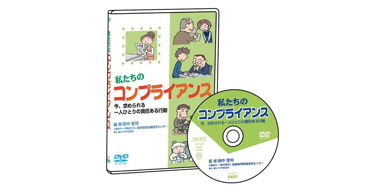 DVD‐R 私たちのコンプライアンス