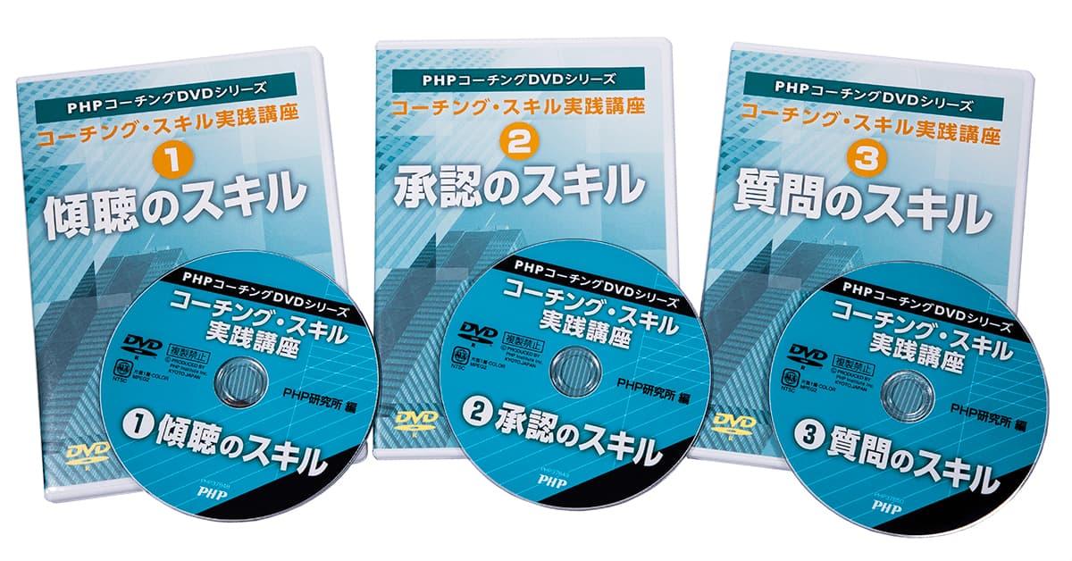 コーチングスキル実践講座DVD