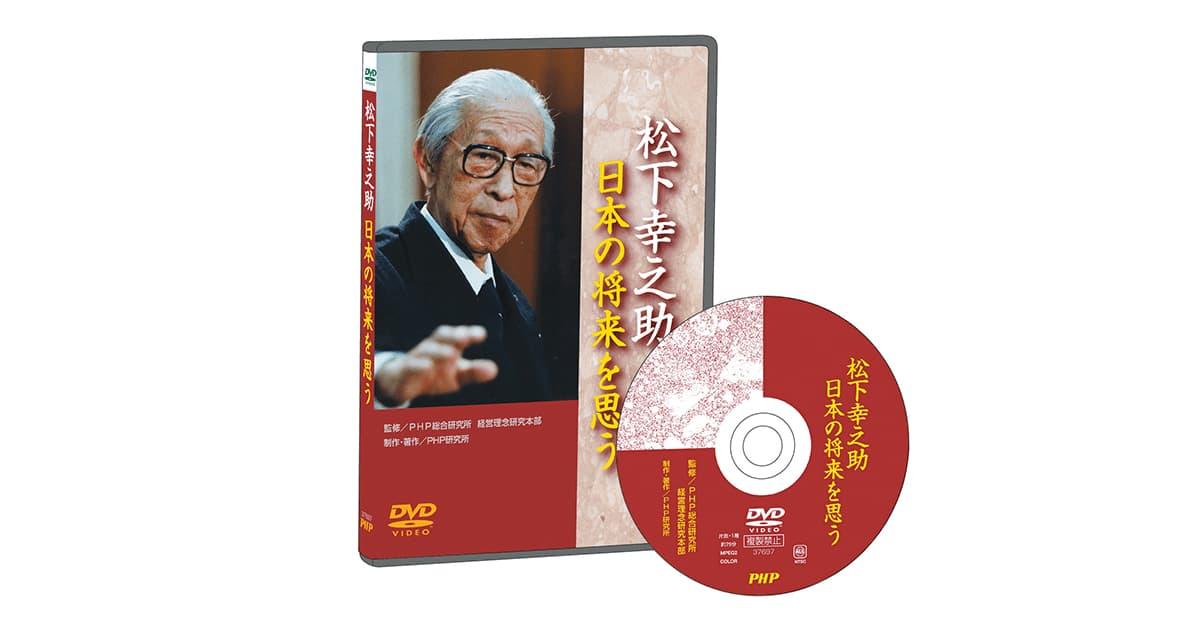 松下幸之助 日本の将来を思う