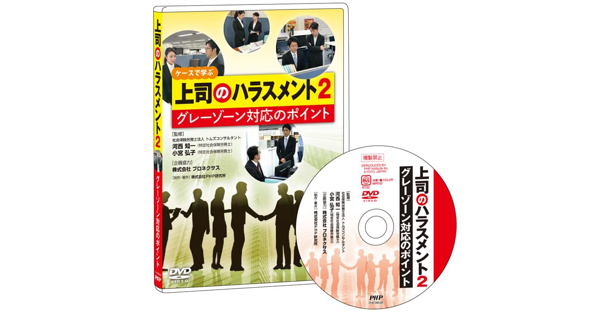 NEW! DVD『上司のハラスメント2』