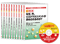 DVD‐R『トラブル回避のための人事労務知識シリーズ』