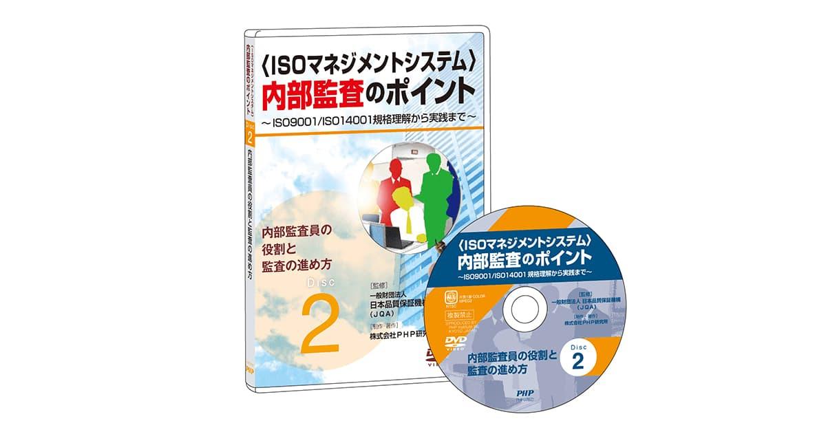 内部監査のポイント(Disc2)内部監査員の役割と監査の進め方