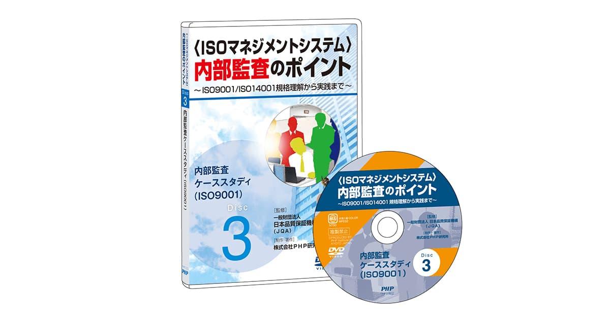 内部監査のポイント(Disc3)内部監査ケーススタディ(ISO9001)