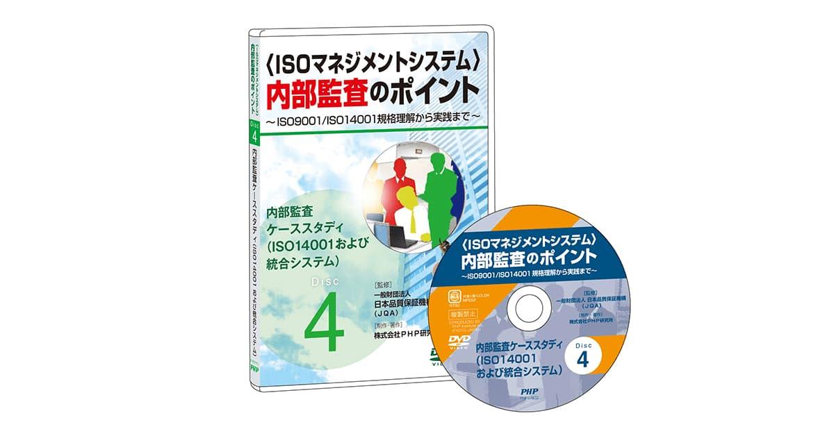 内部監査のポイント(Disc4)内部監査ケーススタディ(ISO14001および統合システム)