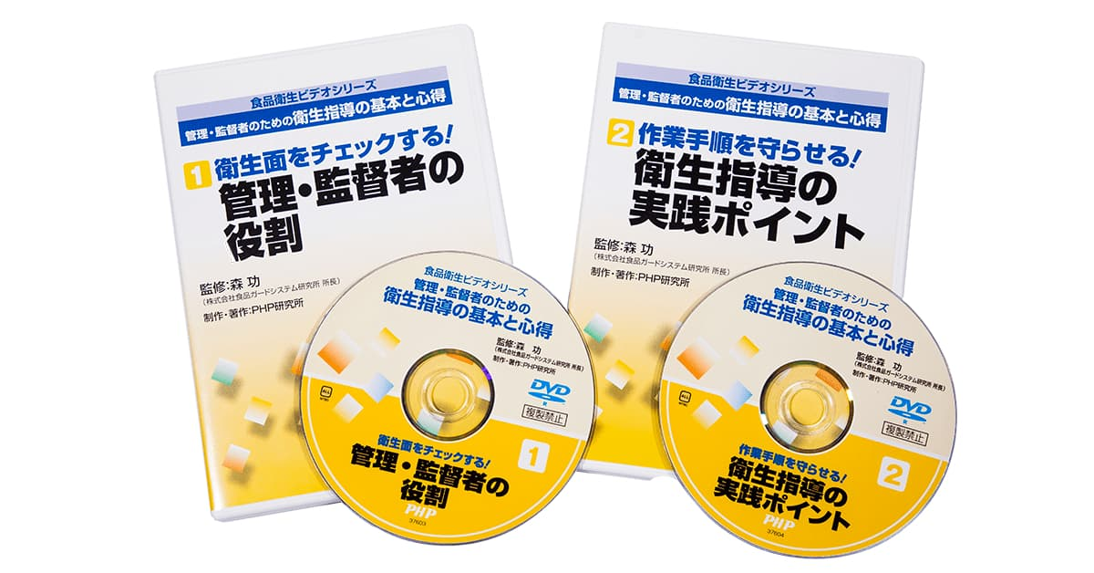 DVD‐R 衛生指導の基本と心得