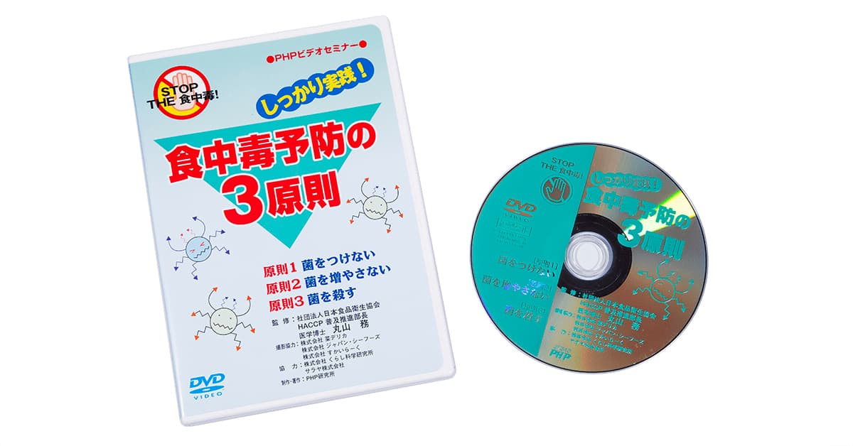 DVD‐R しっかり実践!食中毒予防の3原則