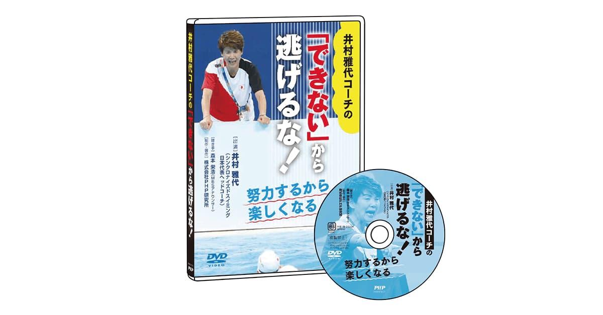 井村雅代コーチの「できない」から逃げるな!