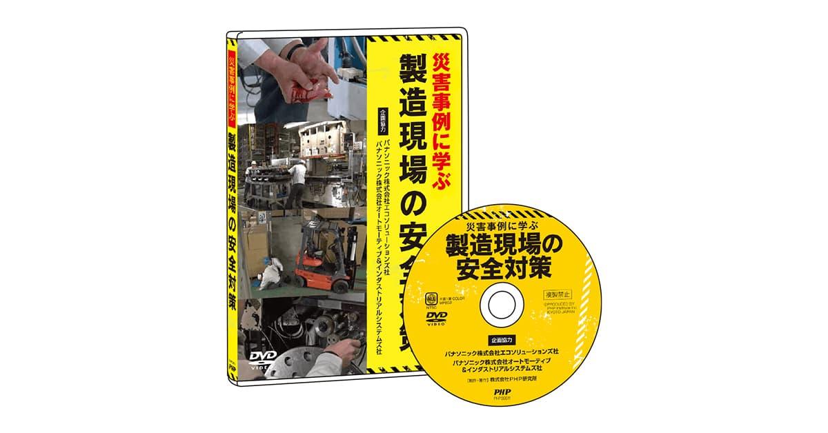 災害事例に学ぶ 製造現場の安全対策