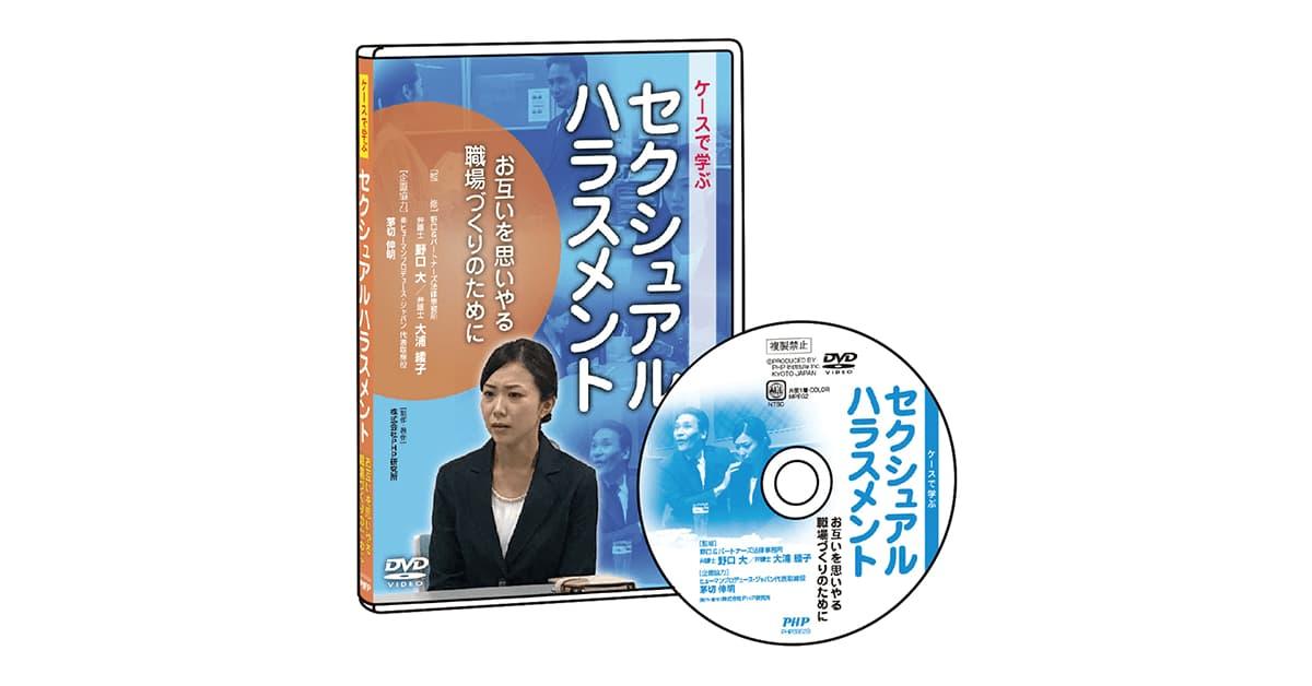 DVD『セクシュアルハラスメント』