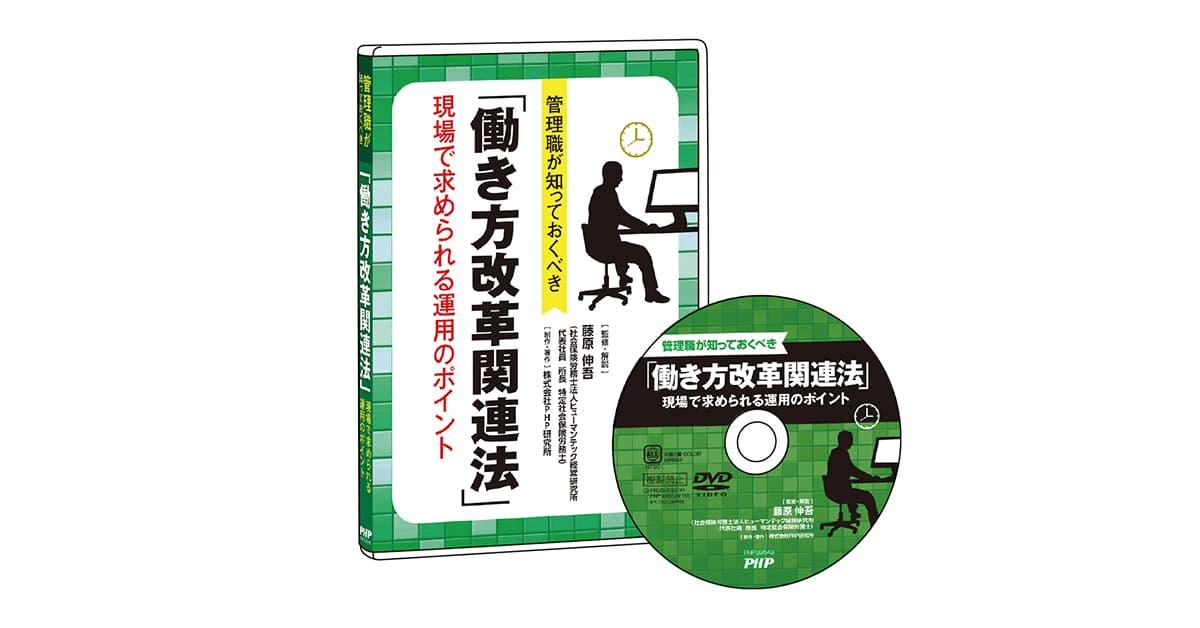 DVD『管理職が知っておくべき「働き方改革関連法」』