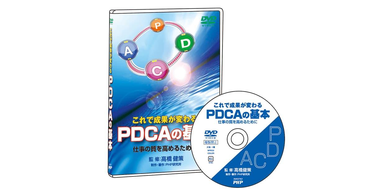 PDCAの基本