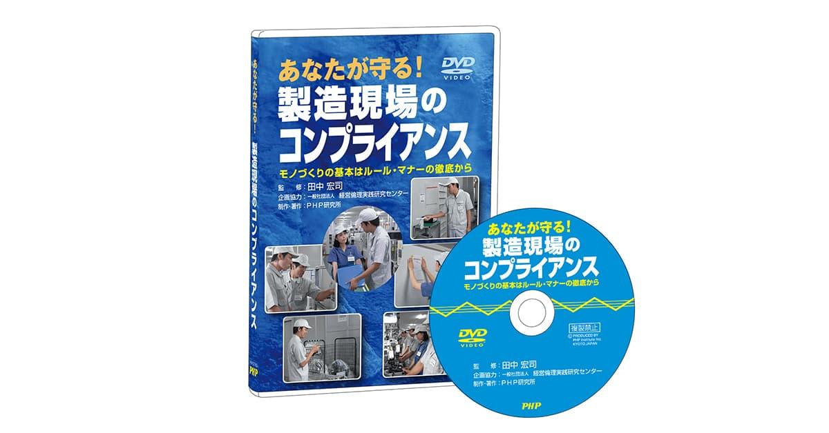 DVD『あなたが守る! 製造現場のコンプライアンス』