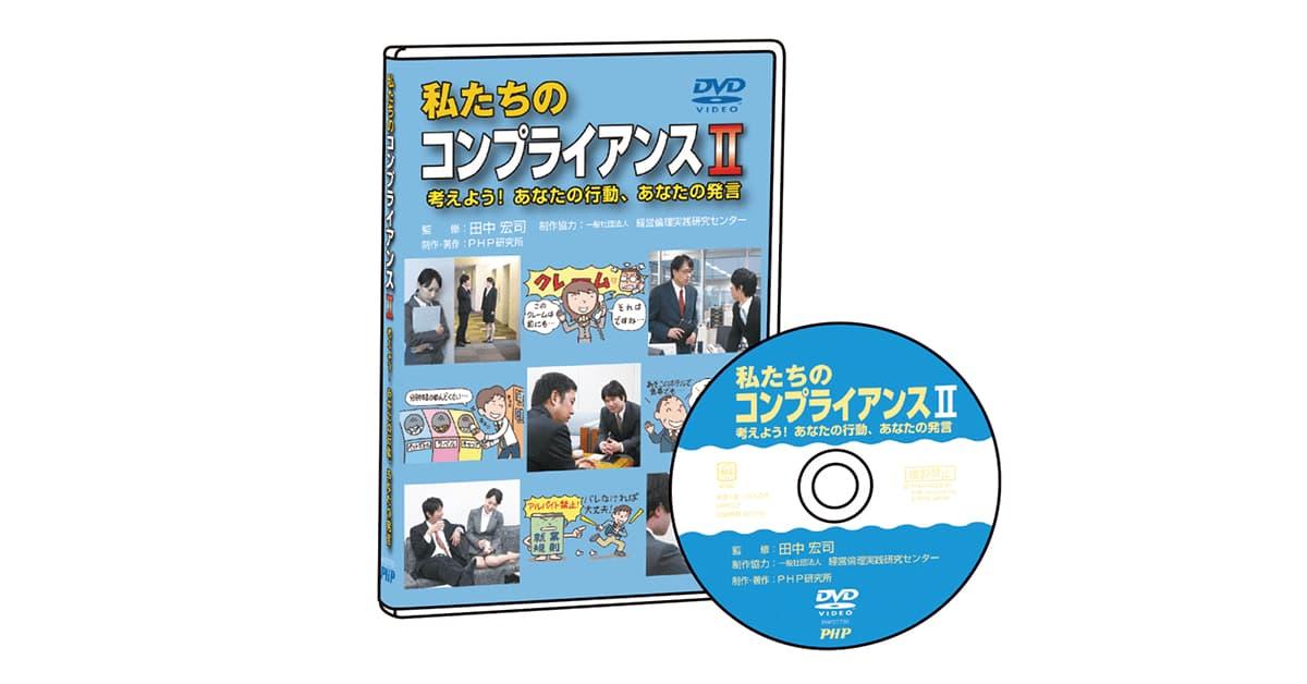 DVD‐R<br />私たちのコンプライアンス[2]